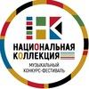 НАЦИОНАЛЬНАЯ КОЛЛЕКЦИЯ-2019