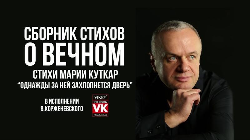 Стих о любви Однажды за ней захлопнется дверь М. Куткар в исполнении Виктора Корженевского Vikey