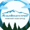 АльпИндустрия Нижний Новгород