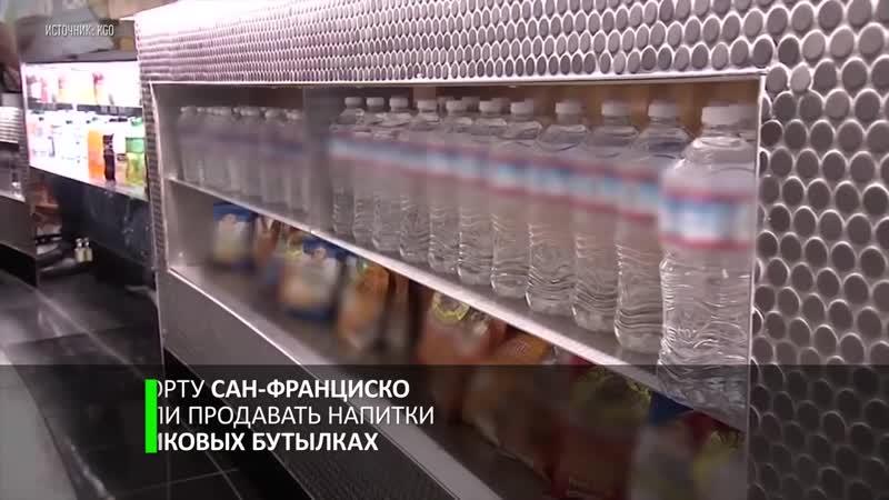 В аэропорту Сан Франциско запретили продавать напитки в пластиковых бутылках