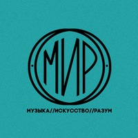 Логотип МИР / Музыка Искусство Разум