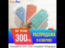 Акция в Кемерово до 30 июня