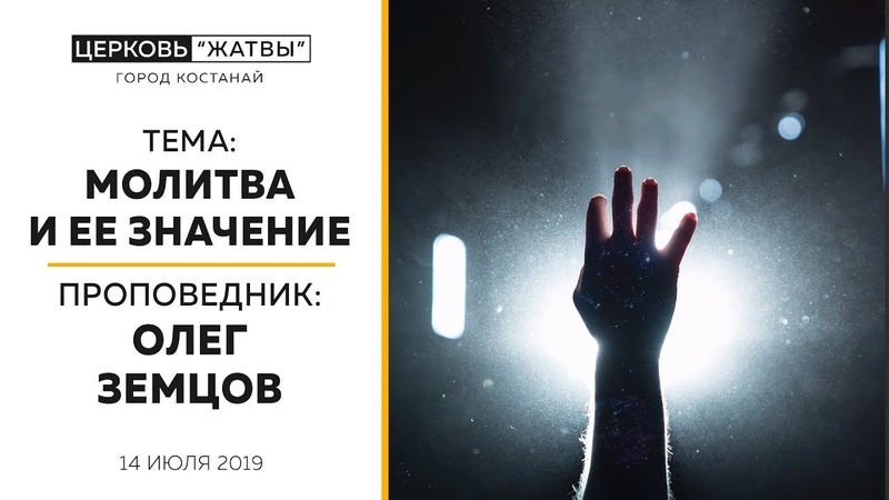 Молитва и ее значение | Олег Земцов | 14.07.19 | Церковь Жатвы г. Костанай
