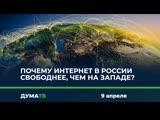 Почему интернет в России свободнее, чем на Западе?