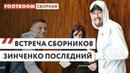 Збірна України. Як збирались гравці - зустріч команди