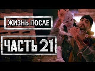 Дмитрий бэйл days gone [жизнь после] ● прохождение #21 ● засада в шахтах
