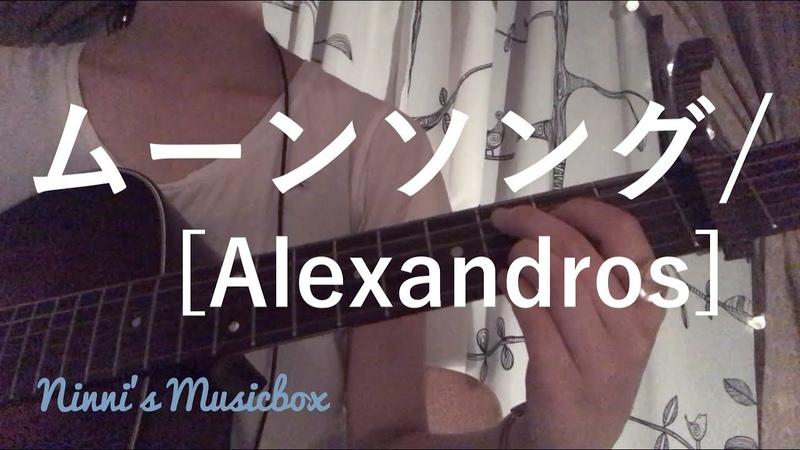 ムーンソング/ [Alexandros] (弾き語りcover)【歌詞付き】