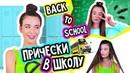 BACK TO SCHOOL ПРИЧЕСКИ в ШКОЛУ за 5 МИНУТ Легкие На ДЛИННЫЕ и КОРОТКИЕ Волосы Дидковская