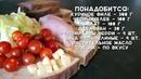 Цезарь с курицей Фитнес рецепт