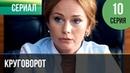 ▶️ Круговорот 10 серия Сериал / 2017 / Мелодрама