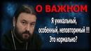 Протоиерей Андрей Ткачёв – Мысли о своём превосходстве над другими