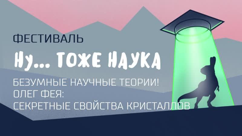 Олег Фея - Свойства кристаллов