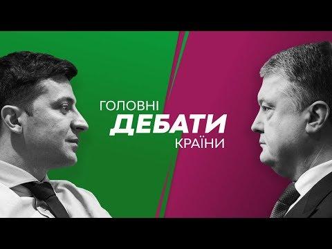 Головні дебати країни Зеленський - Порошенко