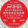 J-FEST фестиваль японской современной культуры