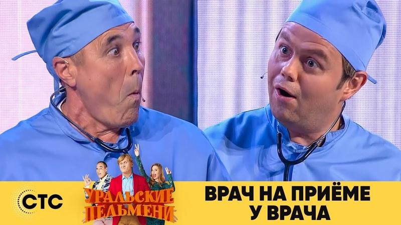 Врач на приеме у врача   Уральские пельмени 2019