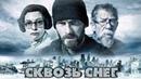 Сквозь снег 2013 720HD