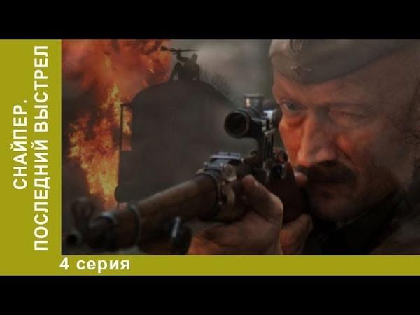 Снайпер Последний выстрел 4 серия Сериал Военный Сериал StarMedia