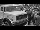 АВТОПРОМ СССР Несостоявшийся рывок 1990 х Угробленные грузовики