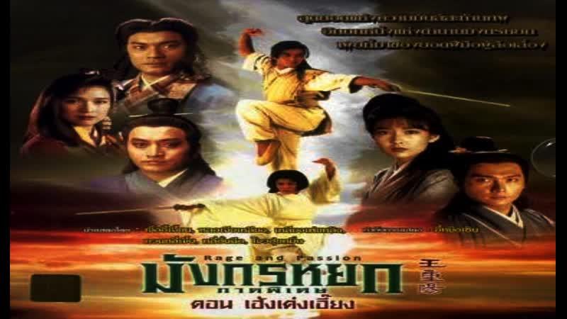 มังกรหยก ภาคพิเศษ เฮ้งเต่งเอี๊ยง DVD พากย์ไทย ชุดที่ 05