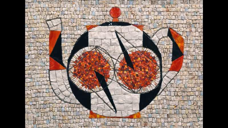 Выставка «Сквозь образы предметов. Мозаичные интерпретации»