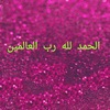 Muslima Guraba