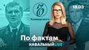 🔥 Путин защитник бизнеса Как занизить цену в 2800 раз Журналистка и Беглов