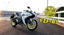 Yamaha YZF-R3 - первый шаг к R1