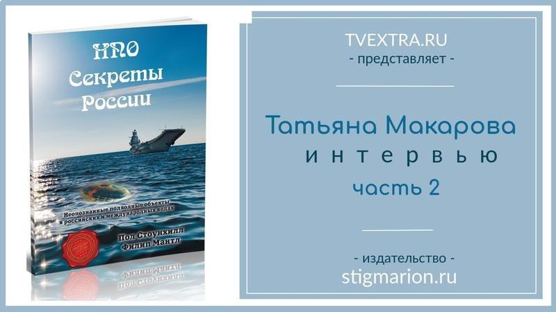 ОТКРЫВАЯ КНИГУ: Неопознанные Подводные Объекты. Секреты России (часть 2)