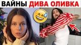 НОВЫЕ ВАЙНЫ ДИВА ОЛИВКА 2018 Подборка Вайнов diva_olivka Лучшее