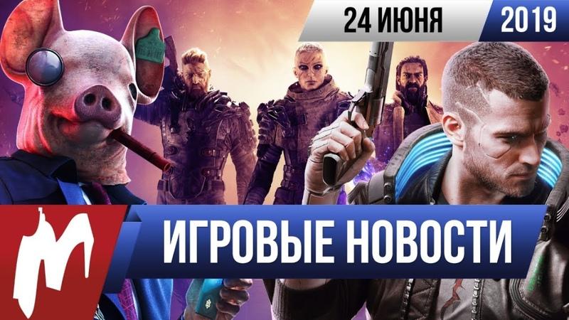 Игромания! ИГРОВЫЕ НОВОСТИ, 24 июня (E3 2019 Cyberpunk 2077, Watch Dogs Legion, Baldur's Gate 3)