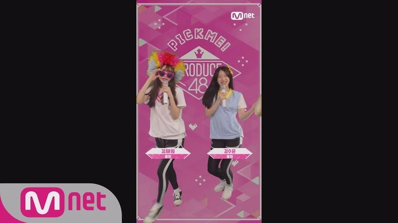 PRODUCE48 [48스페셜] 마이크, 내꺼야!ㅣ김채원(울림)김수윤(울림) - ♬사랑을 했다 180615 EP.0