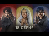 Вспыльчивый священник – 18(35-36) / 20(40)