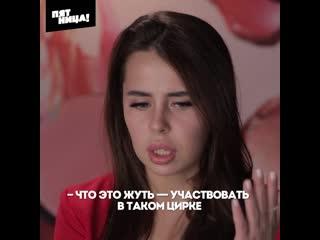 Визажист Ольги Бузовой ушла со скандалом с шоу «Мейкаперы»