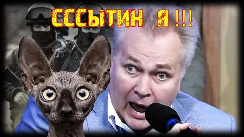 Лица Либеральной Оппозиции. СЫТИН Кот Костян