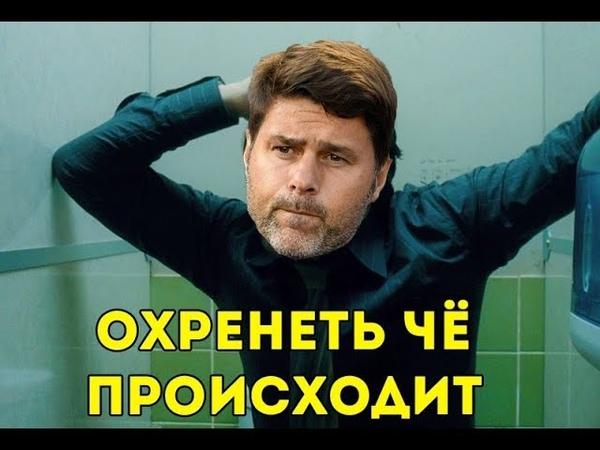 Аякс Тотенхем. Камбеки в полуфиналах ЛЧ