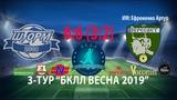 3 Тур. 16.03.2019 г. ФК