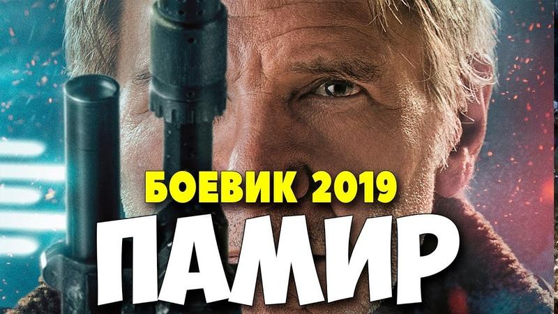 Фильм 2019 ввел технику!! ** ПАМИР ** Русские боевики 2019 новинки HD