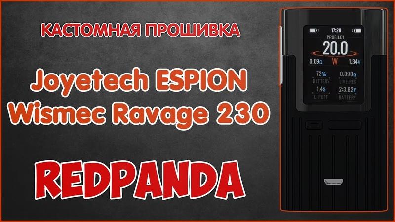 RedPanda | Кастомная прошивка для Joyetech ESPION / Wismec Ravage 230