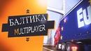 Балтика multiplayer 🔴 ETS 2 Beyond the Baltic Sea | Euro Truck Simulator 2