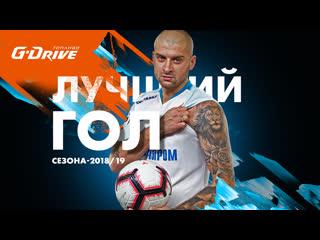 «g-drive. лучший гол» второй половины сезона-2018/19: ракицкий забивает «краснодару»