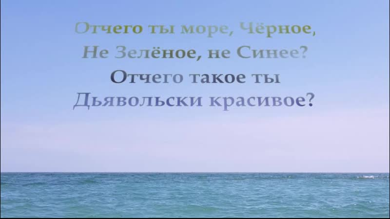 море сказок и загадок море чёрное хранит