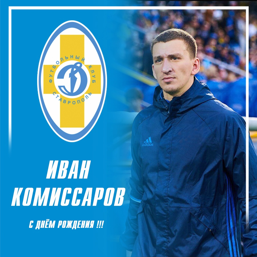 С днем рождения, Иван Комиссаров!