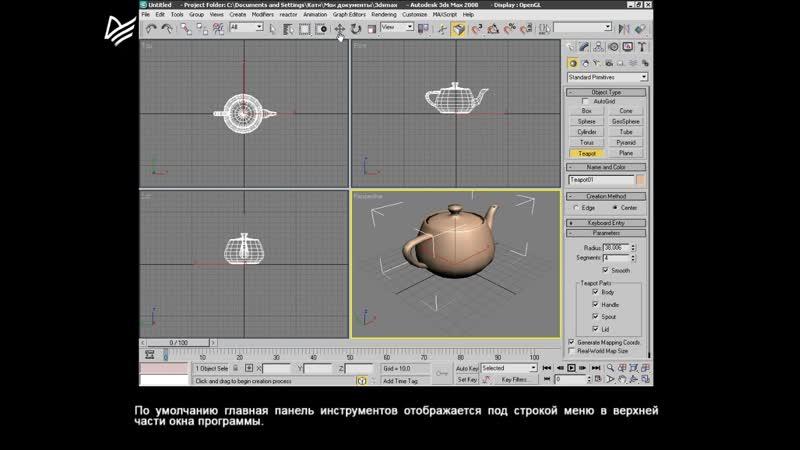 Урок 01. Интерфейс программы 3ds Max 2008