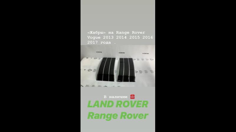 Жабры на Range Rover Vogue 2013-2017