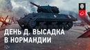 СТРИМ ПОТЕЕМ НА 4 УРОВНЕ ЗА 2 ДЕНЯ НА M10 RBFM World of Tanks