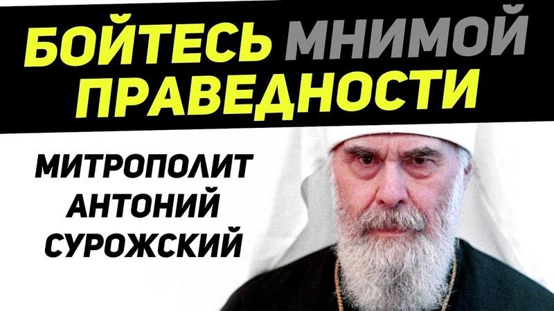 Бойтесь мнимой праведности | Митрополит Антоний Сурожский
