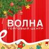 ВОЛНА | АШАН | Барнаул