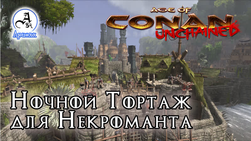 [SW] Apuoxx CO Некромант 20 в Age of Conan: Unchained