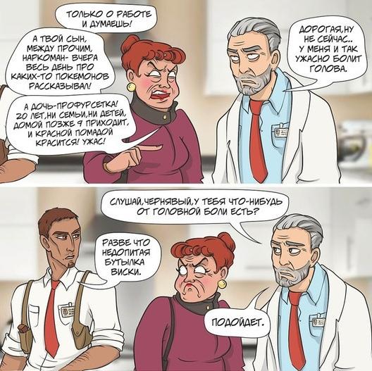 Средство от головной боли Иллюстратор: Losj