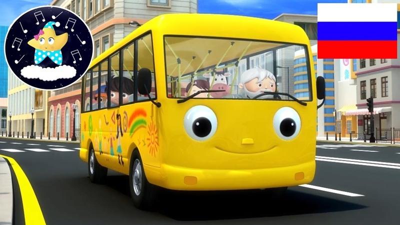 Колёса у автобуса ч12 Музыка для сна Детские песни Литл Бэйби Колыбельная Little Baby Bum